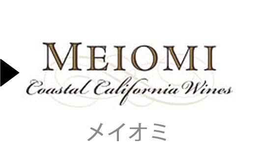 Meiomiのワイン一覧