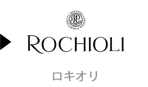 Rochioliのワイン一覧