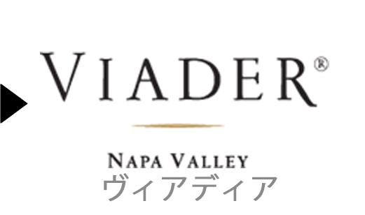 Viaderのワイン一覧