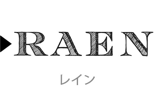 RAENのワイン一覧