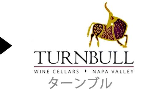 Turnbullのワイン一覧