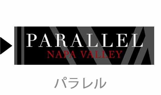 parallelのワイン一覧