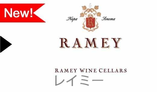 Rameyのワイン一覧
