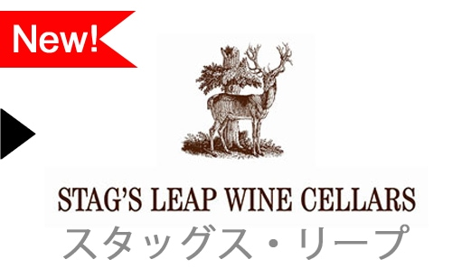 Stag's Leap Wine Cellarsのワイン一覧