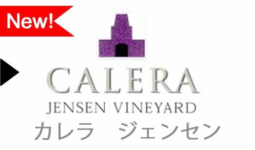 CALERA JENSENのワイン一覧