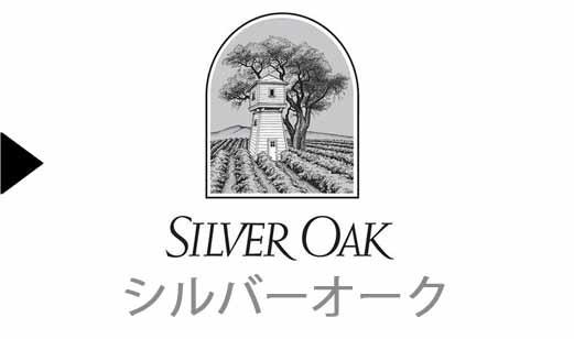 Silver Oakのワイン一覧