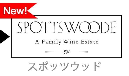 Spottswoodeのワイン一覧