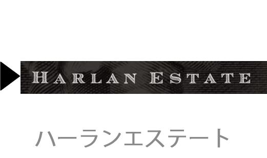 Harlan Estateのワイン一覧