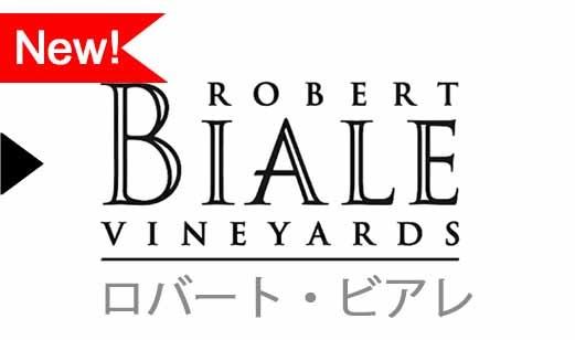 Robert Bialeのワイン一覧