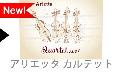 Arietta Quartetのワイン一覧
