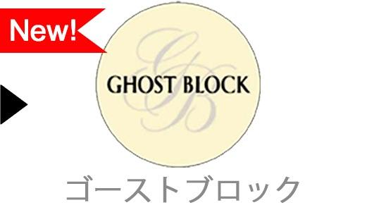 GHOST BLOCKのワイン一覧