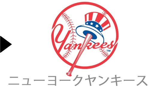 New York Yankeesのワイン一覧