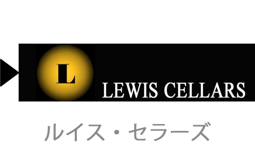 LEWIS CELLARSのワイン一覧