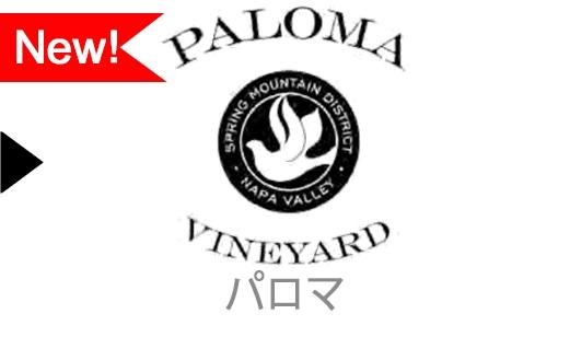 Palomaのワイン一覧