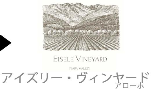 Eisele Vineyardのワイン一覧