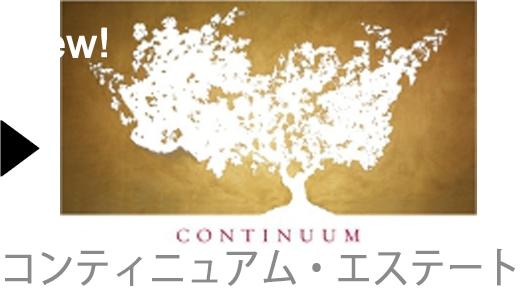 Continuum Estateのワイン一覧