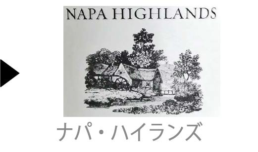 Napa Highlandsのワイン一覧