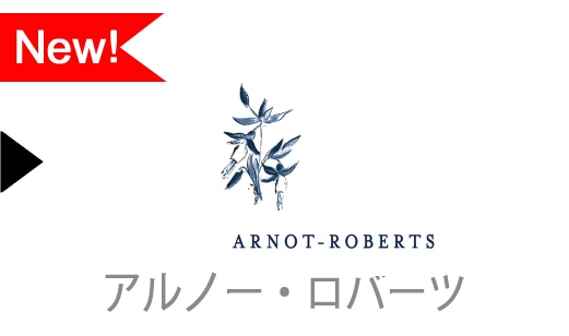 Arnot-Robertsのワイン一覧