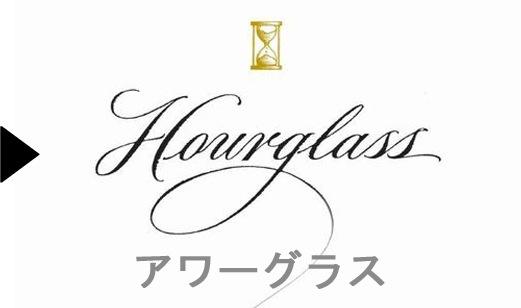 Hourglassのワイン一覧