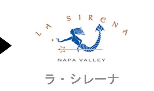 LA SIRENA  のワイン一覧
