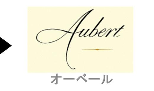 AUBERT  のワイン一覧