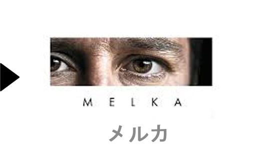 MELKA  のワイン一覧