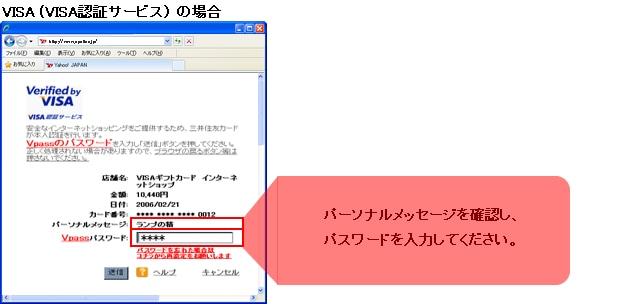 3Dセキュア04-1