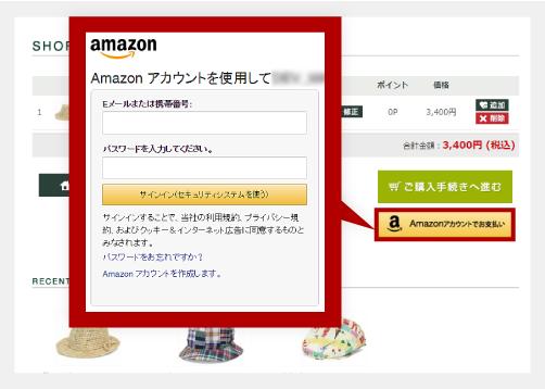 Amazonペイ01