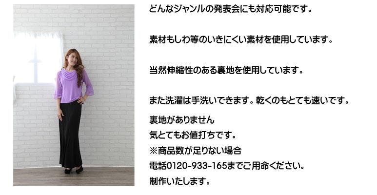 伸縮性のあるマーメードロングスカート