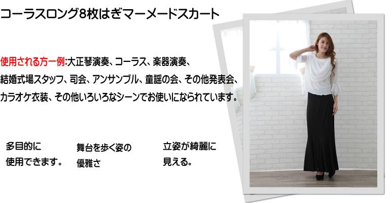 コーラス・演奏会に最適黒ロングスカート