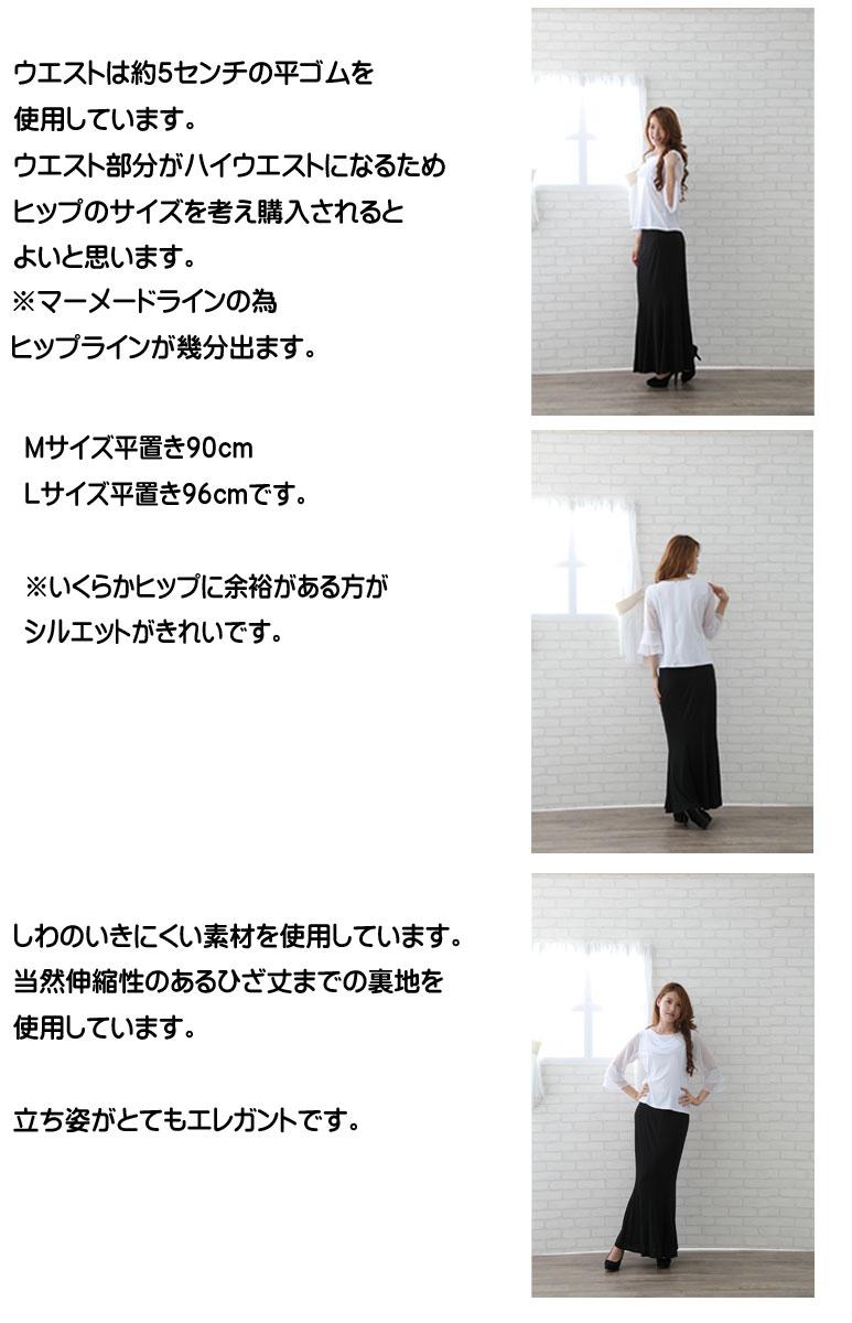 マーメードラインロングスカート