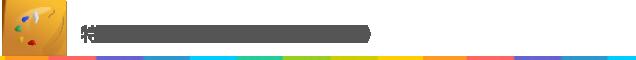 特注色カラーパレット (全79色)