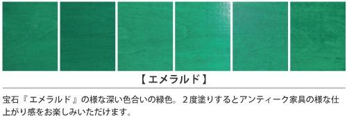 エメラルド塗装サンプル