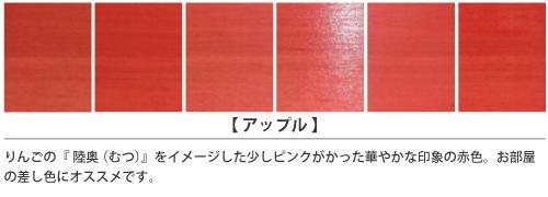 アップル塗装サンプル