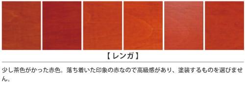 レンガ塗装サンプル