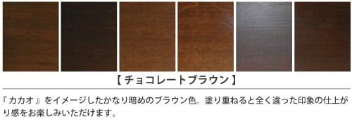 チョコレートブラウン塗装サンプル