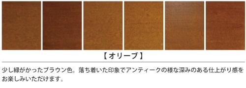 オリーブ塗装サンプル