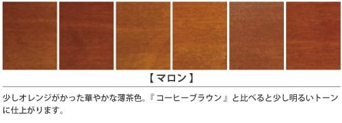 マロン塗装サンプル