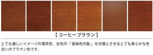 コーヒーブラウン塗装サンプル