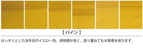 パイン塗装サンプル