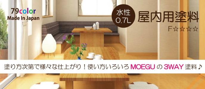 MOEGUの3WAY塗料