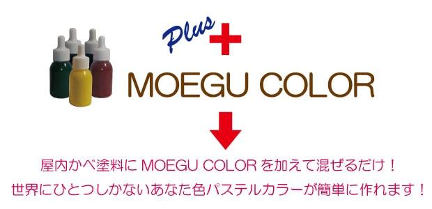 世界にたったひとつのあなた色パステルカラーが簡単に作れます!