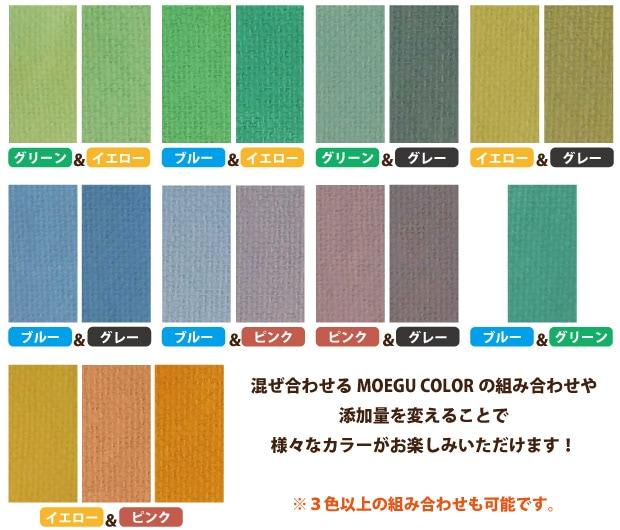 MOEGU COLOR複数色の塗装サンプル