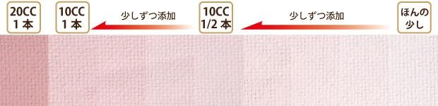 MOEGU COLORピンクの塗装サンプル