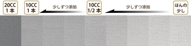 MOEGU COLORグレーの塗装サンプル