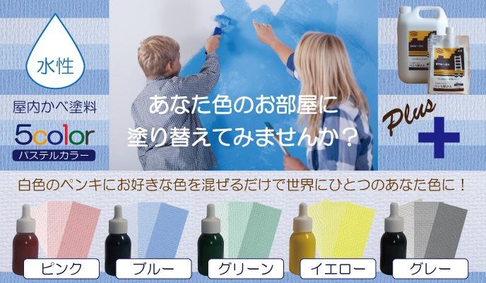 MOEGU屋内かべ塗料
