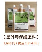 木製品保護塗料注文ページへ