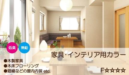 屋内イメージ画像