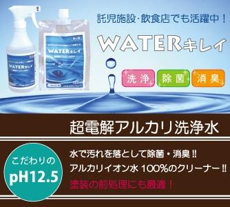 超電解アルカリ洗浄水ページへ