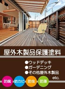 屋外用木製品保護塗料ページへ